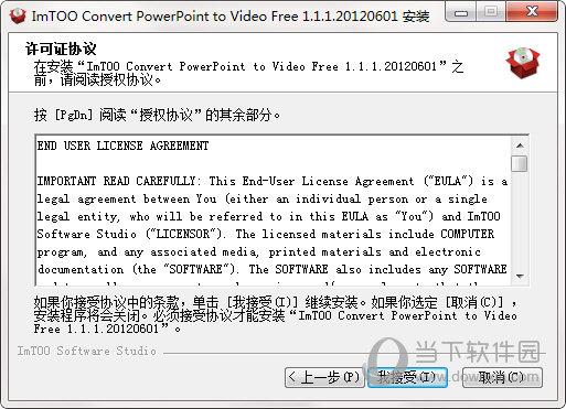 ImTOO Convert PowerPoint to Video