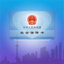 上海社保卡 V1.3.0 苹果版