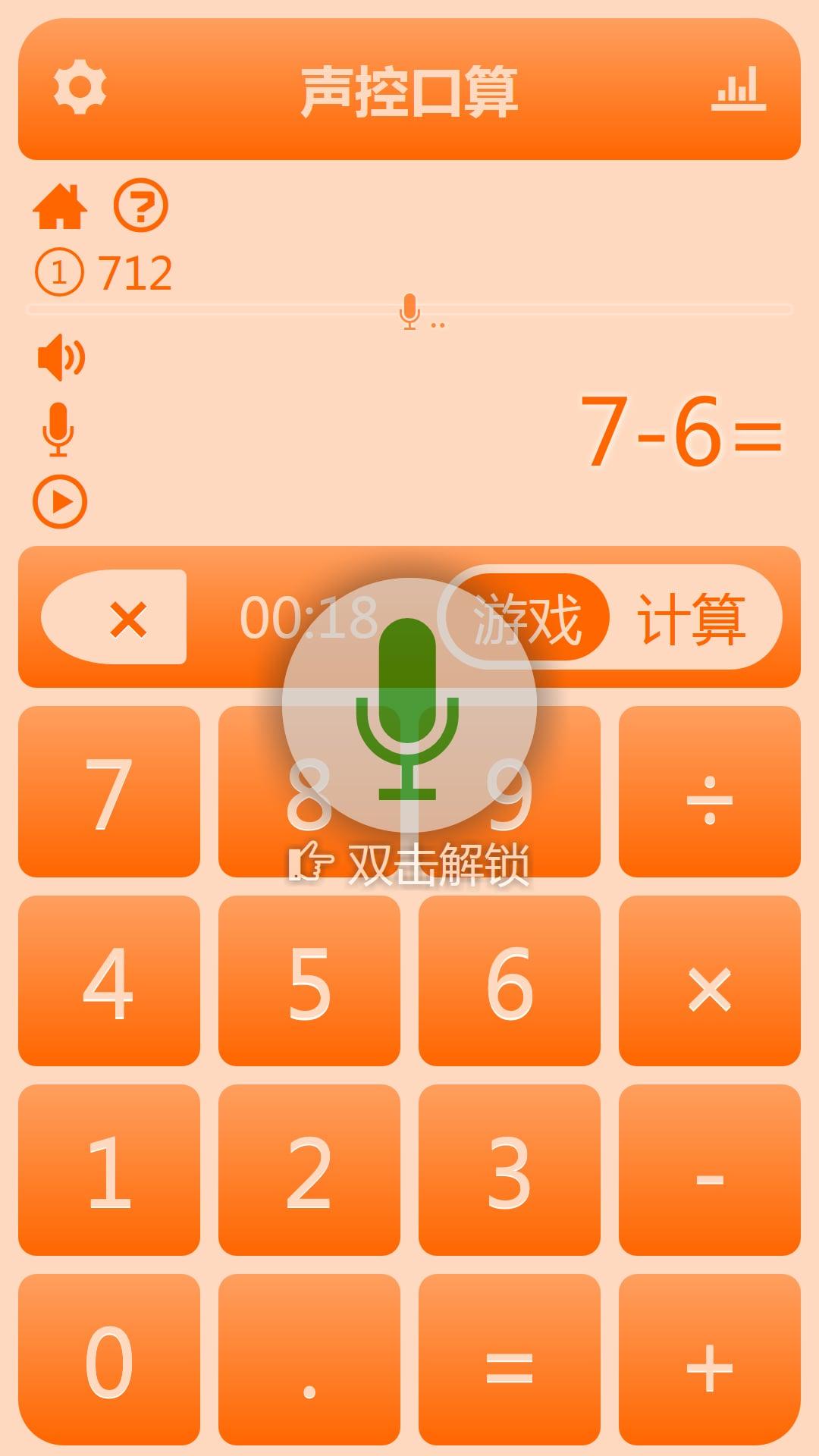 声控口算 V1.2.6 安卓版截图1