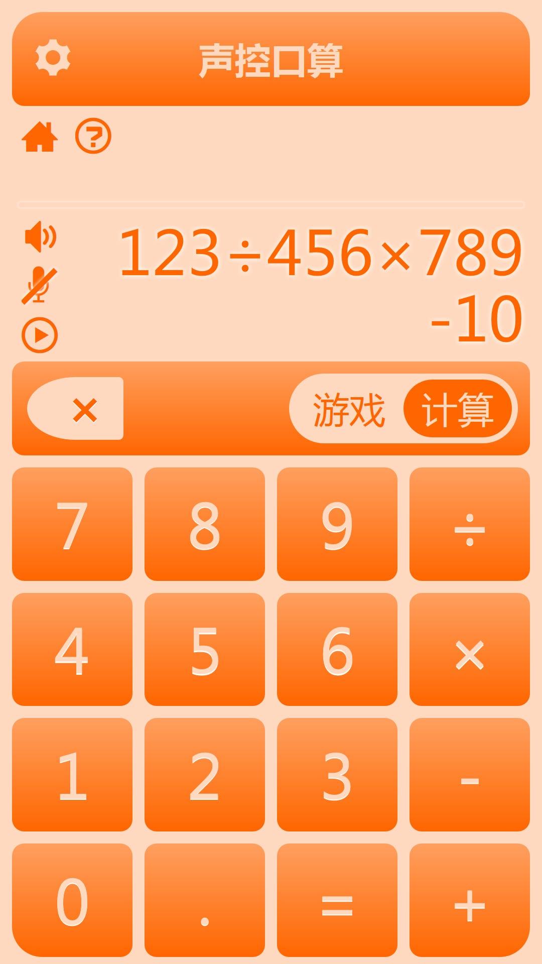 声控口算 V1.2.6 安卓版截图4