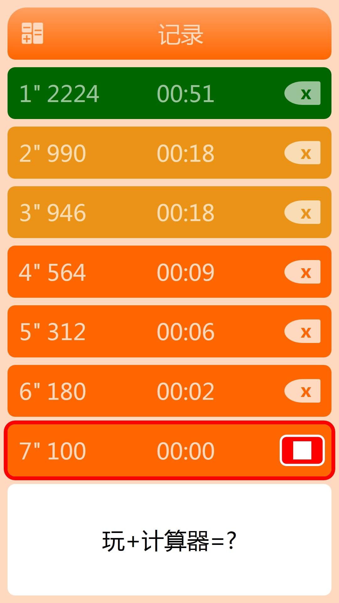 声控口算 V1.2.6 安卓版截图2
