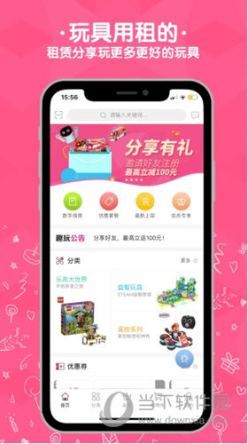 小猪趣玩iOS版