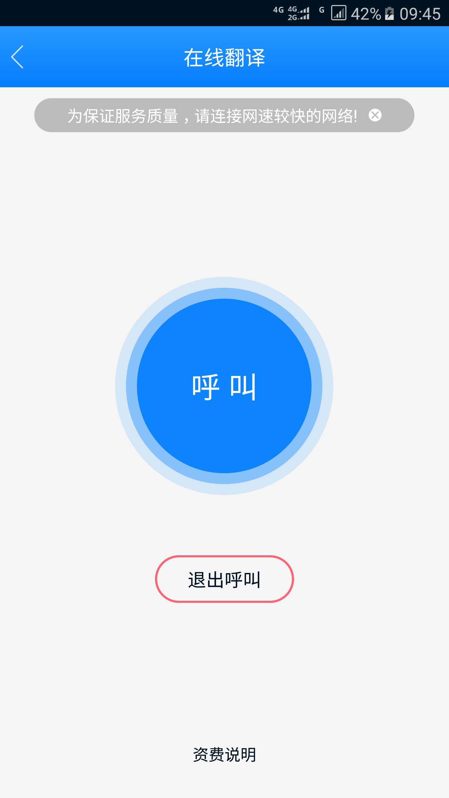 手之声 V2.5.0.3411 安卓版截图5