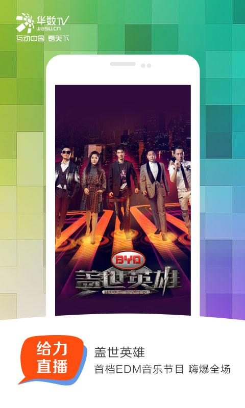 华数TV破解版 V4.1.7 安卓版截图4