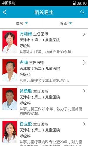 天津就医 V2.12.16 安卓版截图2