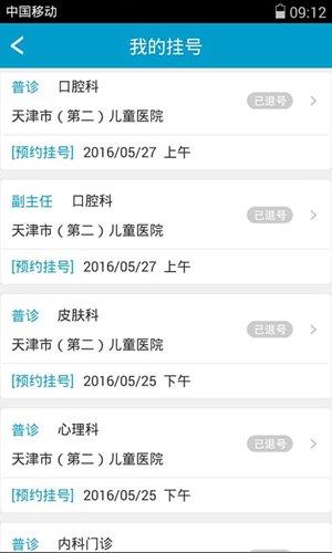 天津就医 V2.12.16 安卓版截图3