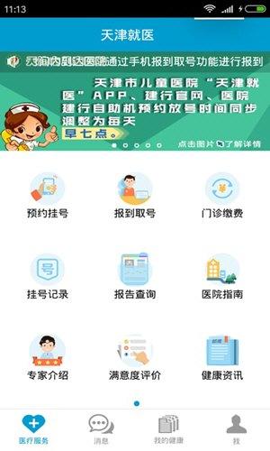 天津就医 V2.12.16 安卓版截图1