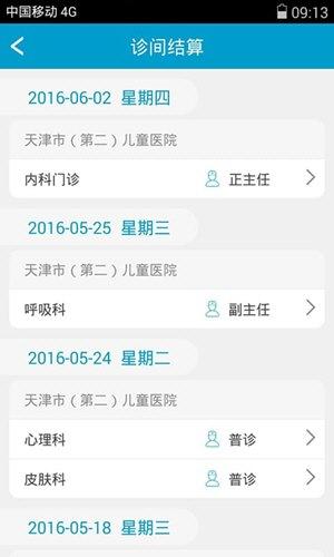 天津就医 V2.12.16 安卓版截图5