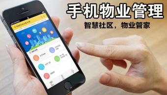 手机物业管理应用