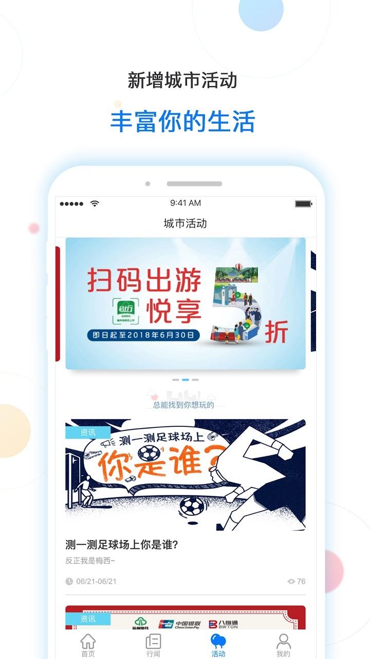 福州地铁码上行 V3.0.0 安卓最新版截图3
