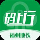 福州地铁码上行 V2.0.2 安卓版