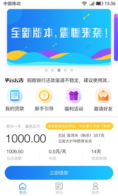 无忧贷款钱包 V4.0.3 安卓版截图1