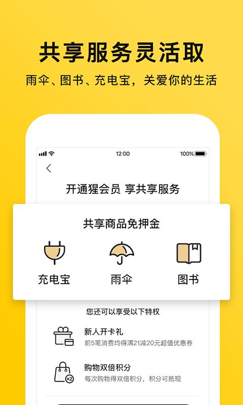 猩便利 V1.2.9 安卓版截图1