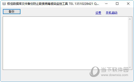 极佳数据库文件备份防止勒索病毒感染监控工具