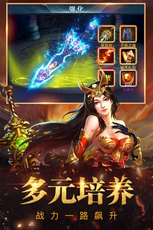 万道武神 V4.2 安卓版截图1