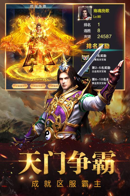 万道武神 V4.2 安卓版截图4