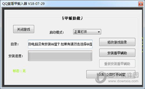 QQ堂盾甲载入器