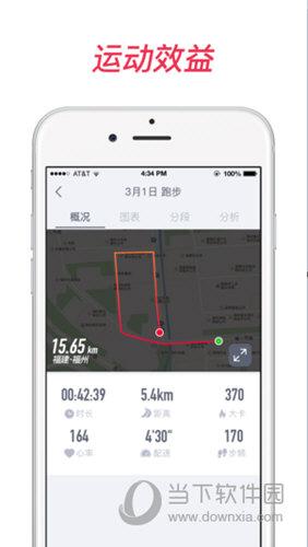 宜准跑步iOS版