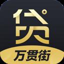 万贯街贷款 V4.0.1 安卓版