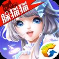 QQ炫舞手游 V1.6.3 苹果版