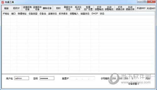 汉邦IPC批量修改工具