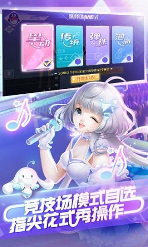 QQ炫舞手游 V1.8.3 安卓版截图4