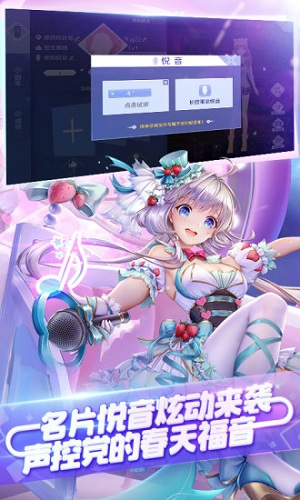 QQ炫舞手游 V1.8.3 安卓版截图3