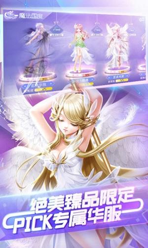 QQ炫舞手游 V1.8.3 安卓版截图5