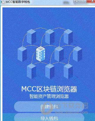 MCC智能数字钱包