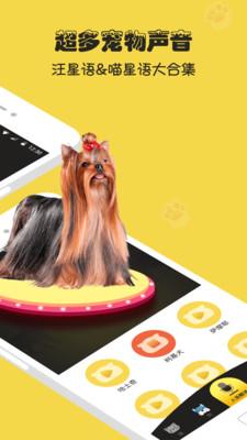 人狗猫交流器 V1.0 安卓版截图1
