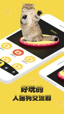人狗猫交流器 V1.0 安卓版截图2