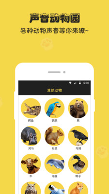 人狗猫交流器 V1.0 安卓版截图3