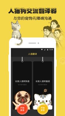 人狗猫交流器 V1.0 安卓版截图4