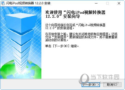 ipod视频格式转换软件