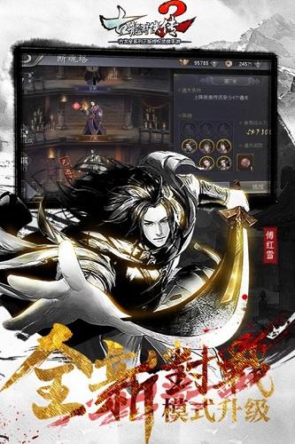 古龙群侠传2 V2.43 安卓版截图3