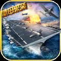 战舰猎手 V1.5.0 安卓版