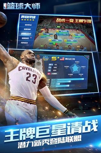 NBA篮球大师 V1.6.1 安卓版截图2