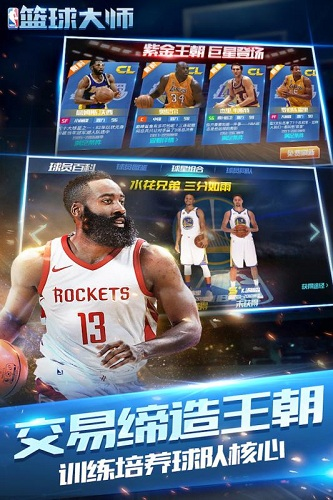 NBA篮球大师 V1.6.1 安卓版截图4