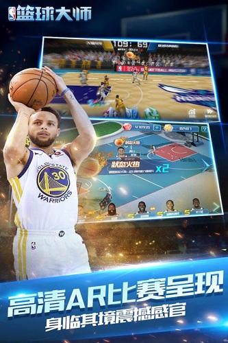 NBA篮球大师 V1.6.1 安卓版截图3