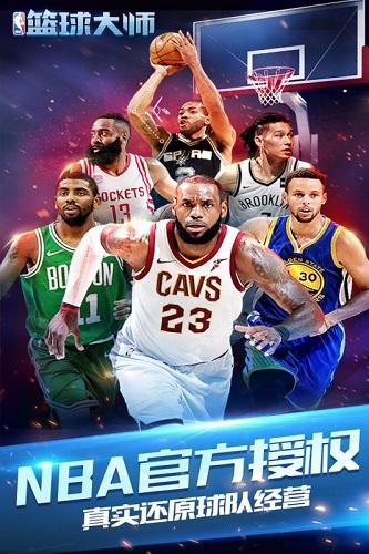 NBA篮球大师 V1.6.1 安卓版截图1