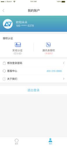 诺远普惠 V2.0.0 安卓版截图3
