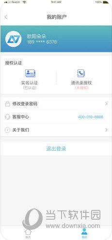 诺远普惠苹果版