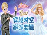 """恋舞OL周年庆典开启 """"5周年爱恋""""今日上线"""