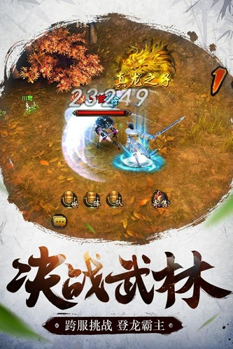 倚天屠龙记手游 V1.7.0 安卓版截图3
