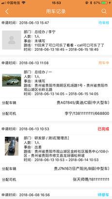 智管车 V3.4.8 安卓版截图4