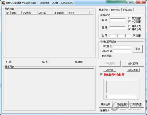 傲世QQ申请器