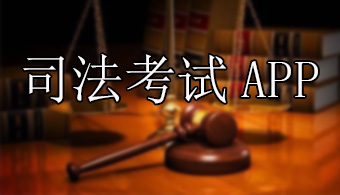 司法考试APP