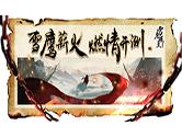 """雪鹰领主手游 """"薪火测试""""火爆开启"""