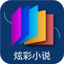 炫彩小说 V2.0.1 安卓版