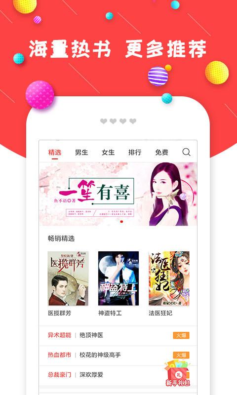 炫彩小说 V2.0.1 安卓版截图2